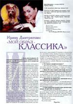 Ирина Дмитракова: «Мой образ - классика»
