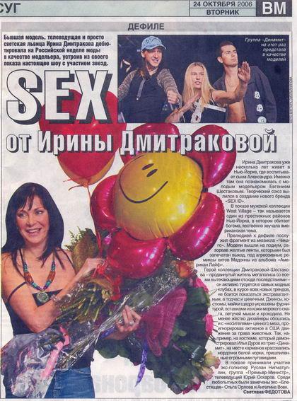 Вечерняя Москва: SEX от Ирины Дмитраковой