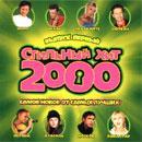 Стильный хит 2000, выпуск первый!