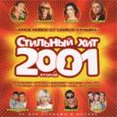 """""""Стильный хит 2001. Выпуск второй"""""""